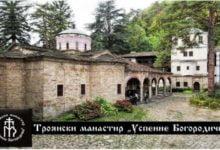 Photo of Програма за тържественото отбелязване на празника Успение Богородично в Троянския манастир
